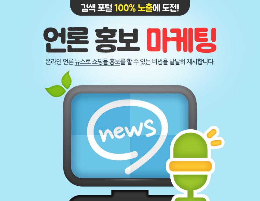 쇼핑몰 언론 홍보 마케팅