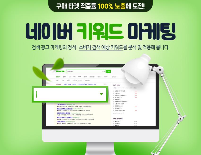 네이버 키워드 광고  마케팅