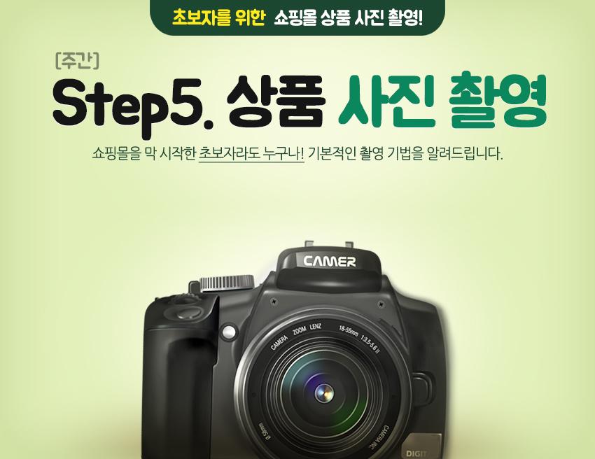 Step5. [주간] 상품 사진 촬영