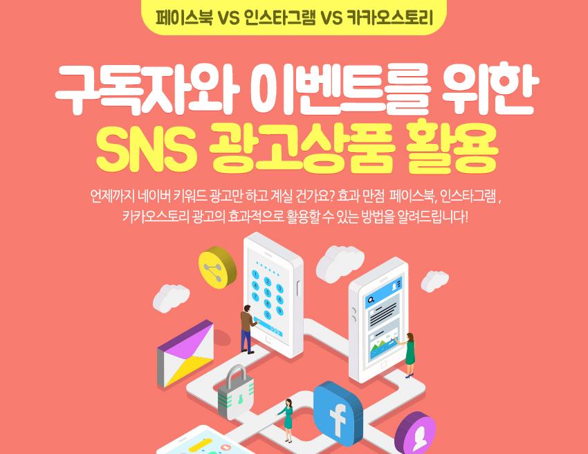 구독자와 이벤트를 위한 SNS 광고상품활용