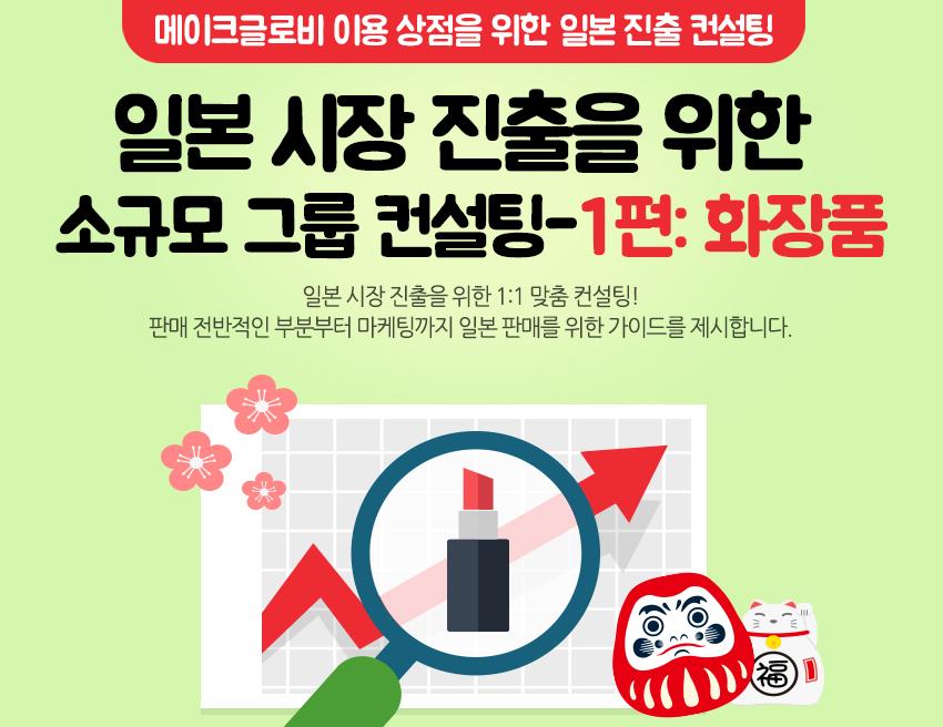 일본 시장 진출을 위한 소규모 그룹 컨설팅 -1편 : 화장품
