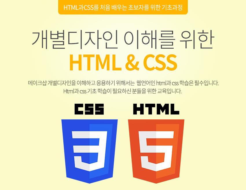 기초 HTML&CSS