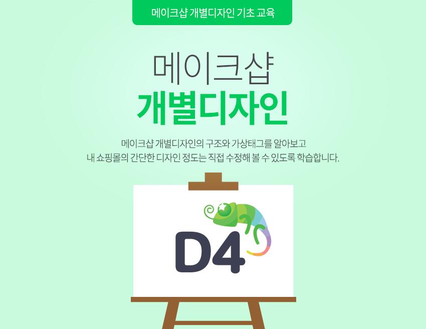 메이크샵 개별디자인 D4
