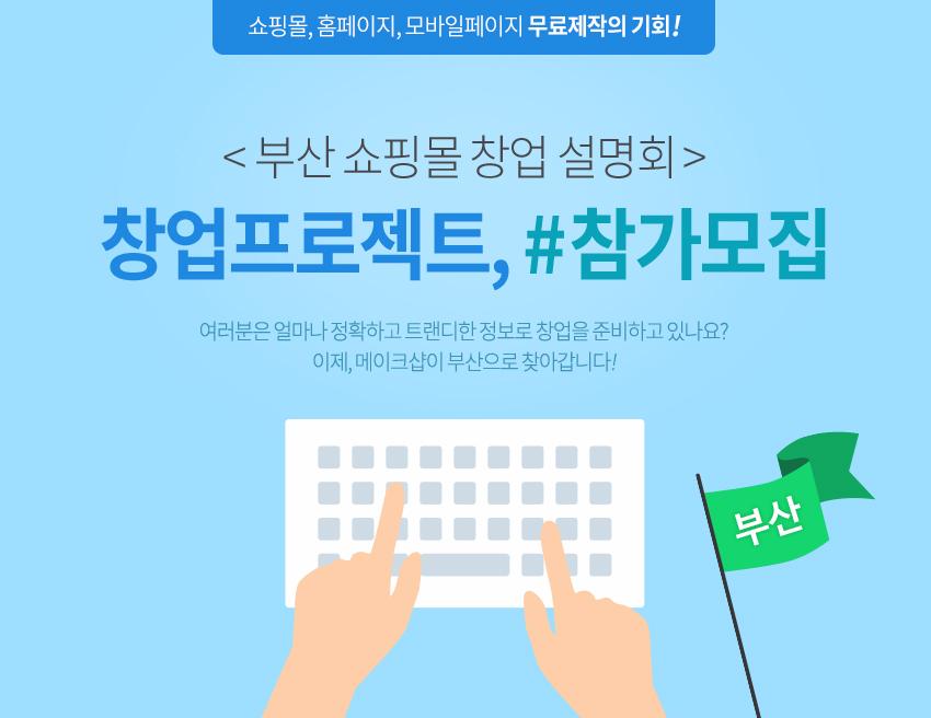 창업프로젝트 #(부산)