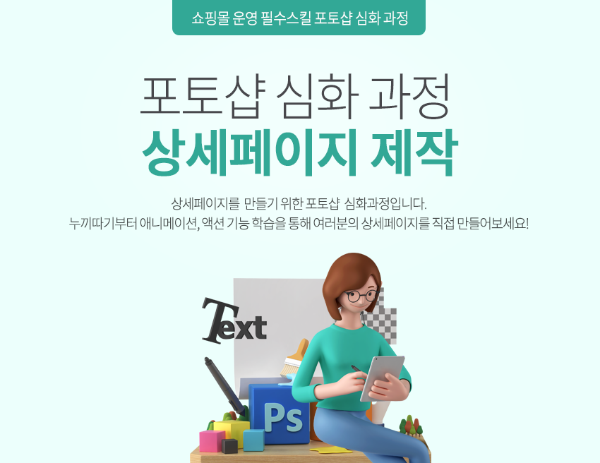 포토샵 심화 과정 - 상세페이지 제작