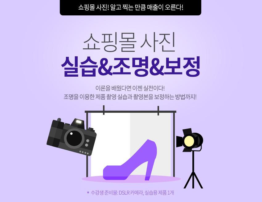 쇼핑몰 사진 실습&조명&보정