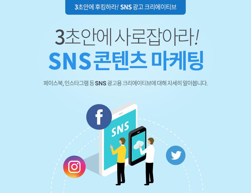 3초 안에 사로잡아라! SNS 콘텐츠 마케팅!