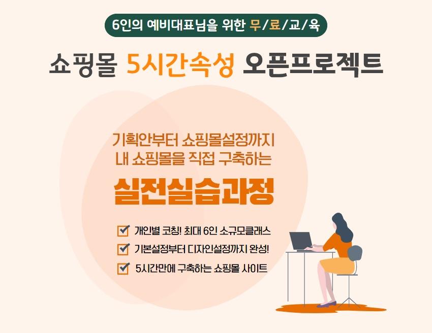 쇼핑몰 5시간 속성오픈프로젝트!