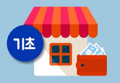 쇼핑몰 초기 운영자 오픈 컨설팅