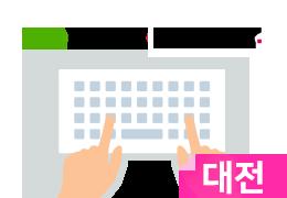 창업프로젝트 #(대전)
