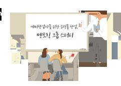 쇼핑몰 창업 멘토링 그룹 스터디 1기