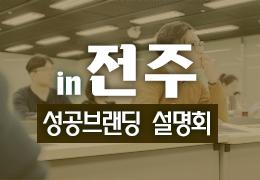 (전주) 쇼핑몰 성공 브랜딩 설명회