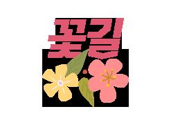 꽃 길 프로젝트 13기