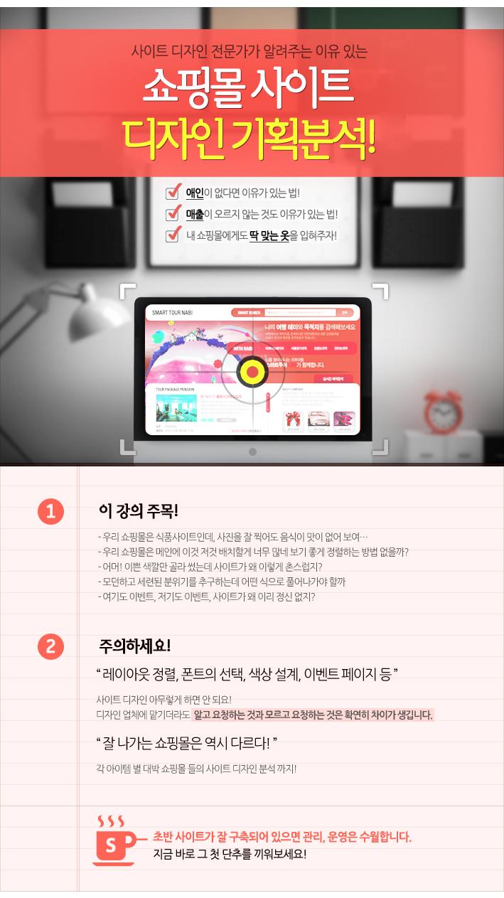 사이트 디자인 기획&분석