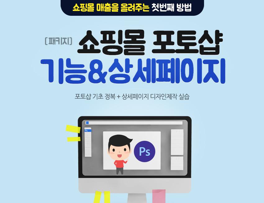 [패키지] 쇼핑몰 포토샵 기능&상세페이지