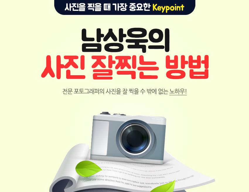 남상욱의 사진 잘찍는 비법