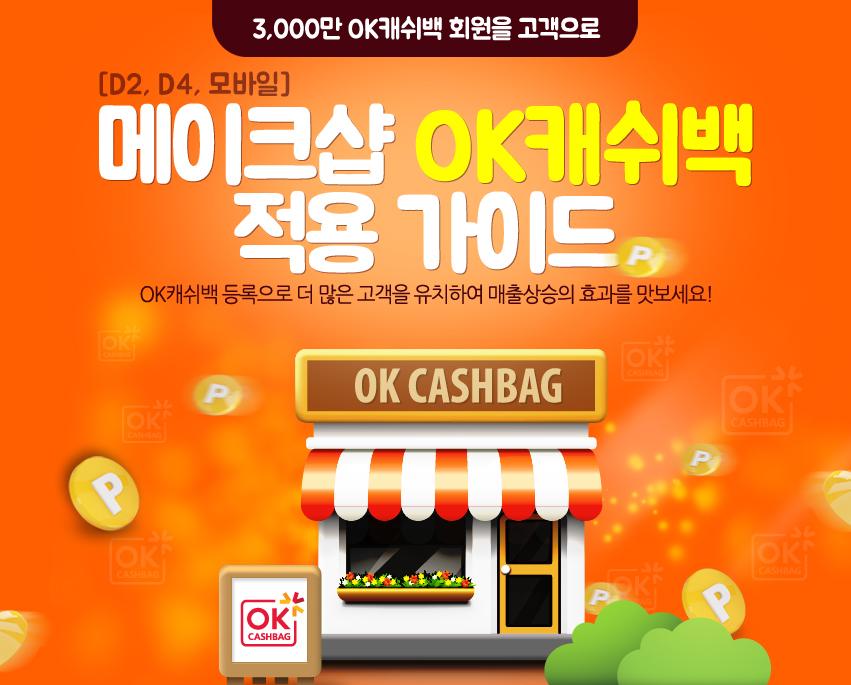 [실습] 메이크샵 ok 캐쉬백 가이드