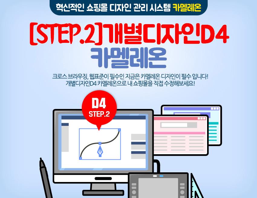 [Step.2] 개별디자인D4 - 카멜레온