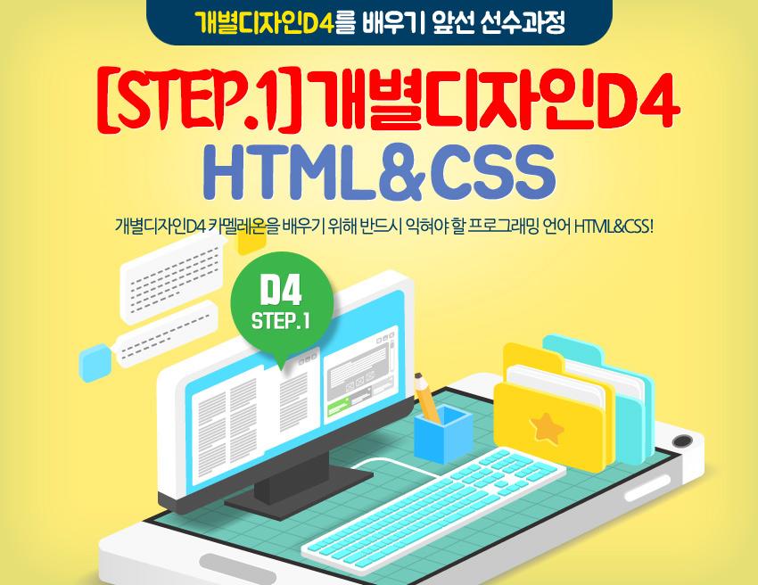 [Step.1] 개별디자인D4 - HTMLCSS
