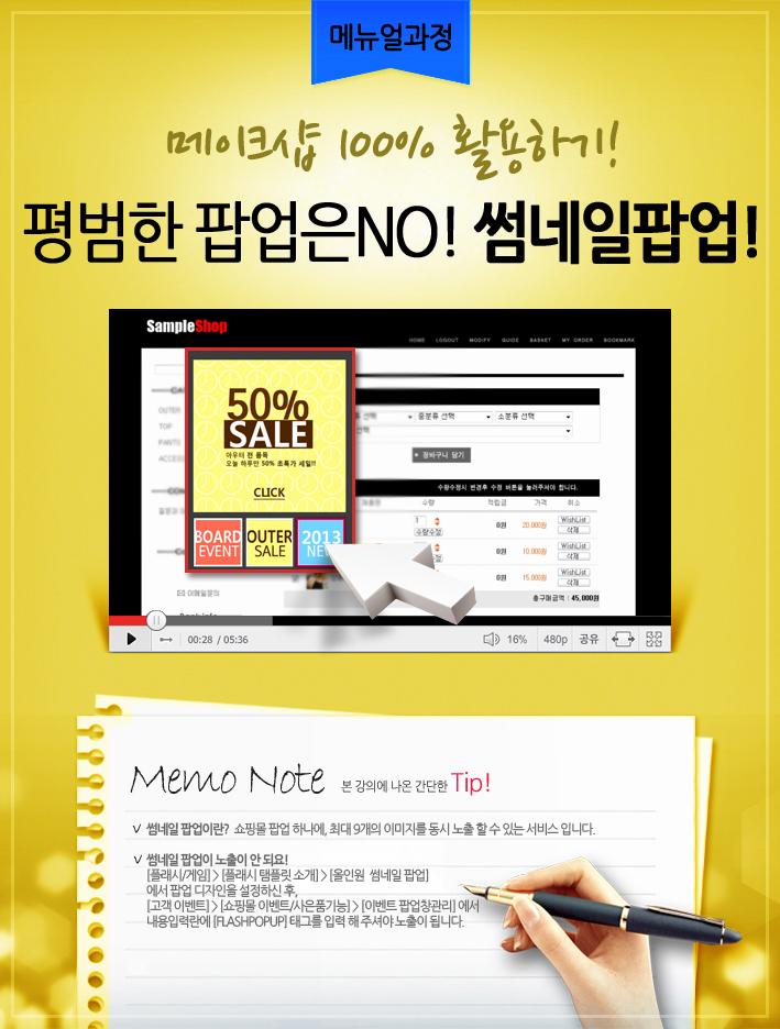 메이크샵활용TIP - 올인원 썸네일 팝업 만들기