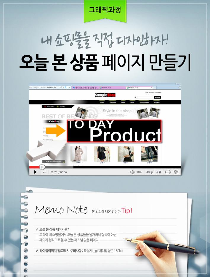 쇼핑몰디자인TIP - 오늘 본 상품 페이지 만들기