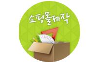 쇼핑몰창업TIP - 온라인 쇼핑몰 창업 절차