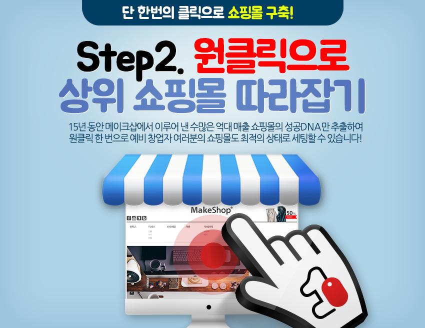 Step2. 원클릭으로 상위 쇼핑몰 따라잡기