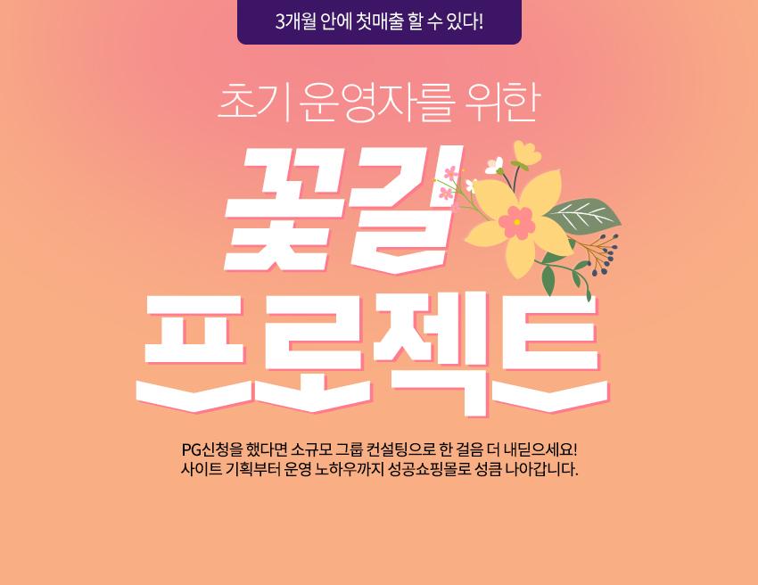 꽃 길 프로젝트
