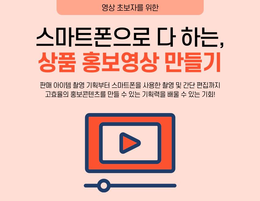 [영상촬영] 스마트폰으로 다하는 내 상품 홍보영상 만들기