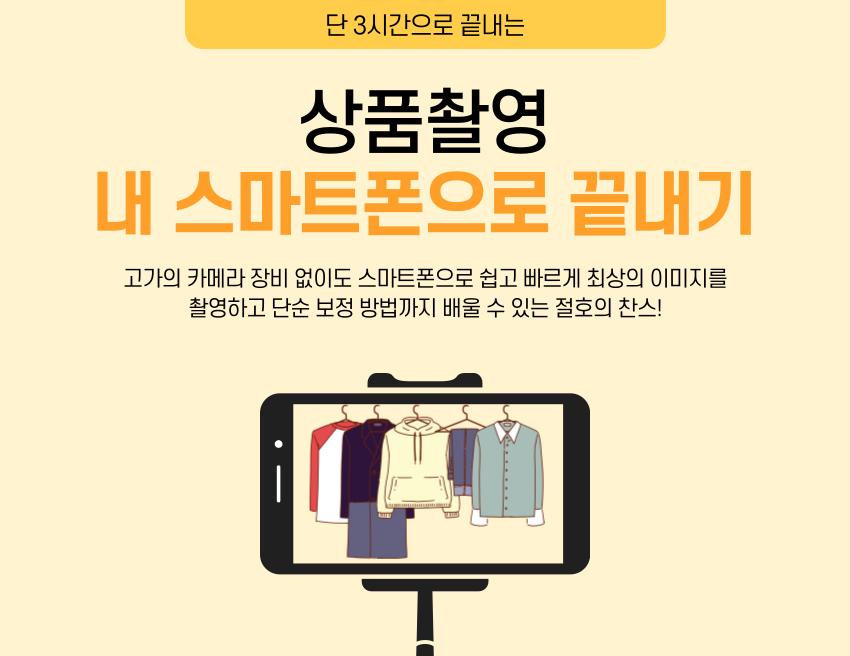 [사진촬영] 상품촬영 내 스마트폰으로 끝내기