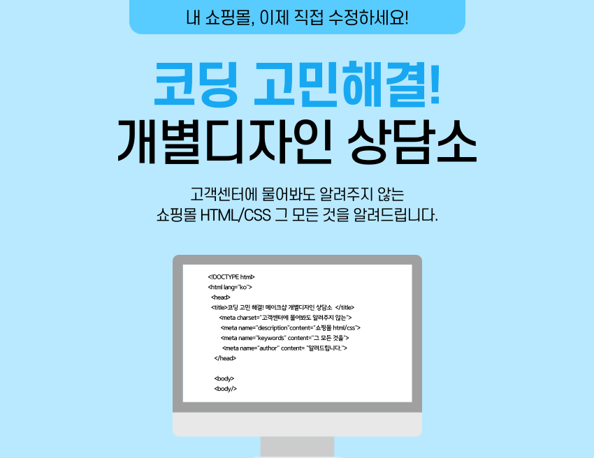 [개별디자인] 코딩 고민 해결! 메이크샵 개별디자인 상담소