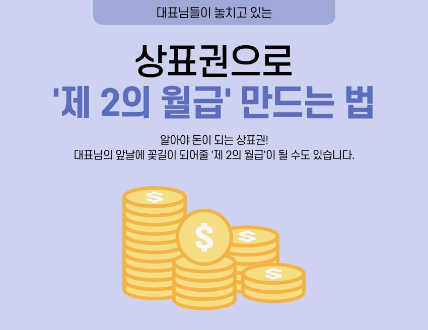 [상표권] 상표권으로 제2의 월급 만드는 방법