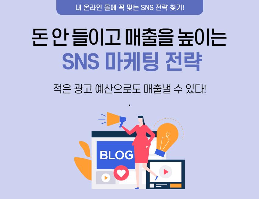 [마케팅]돈 안 들이고 매출을 높이는 SNS 마케팅 전략