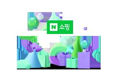 [광고] 효과적으로 활용하는 네이버쇼핑 전략